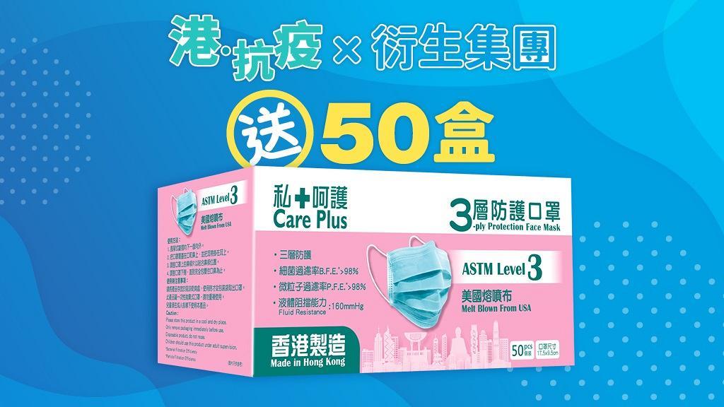 《港抗疫 x 衍生集團》送50盒私+呵護ASTM Level 3防護口罩 (結果公佈)