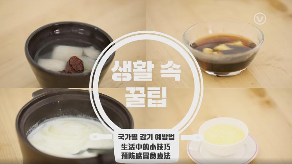 【抗疫食療】4大預防感冒簡易食療推介 雪梨紅棗水/牛奶洋蔥湯/雞蛋酒