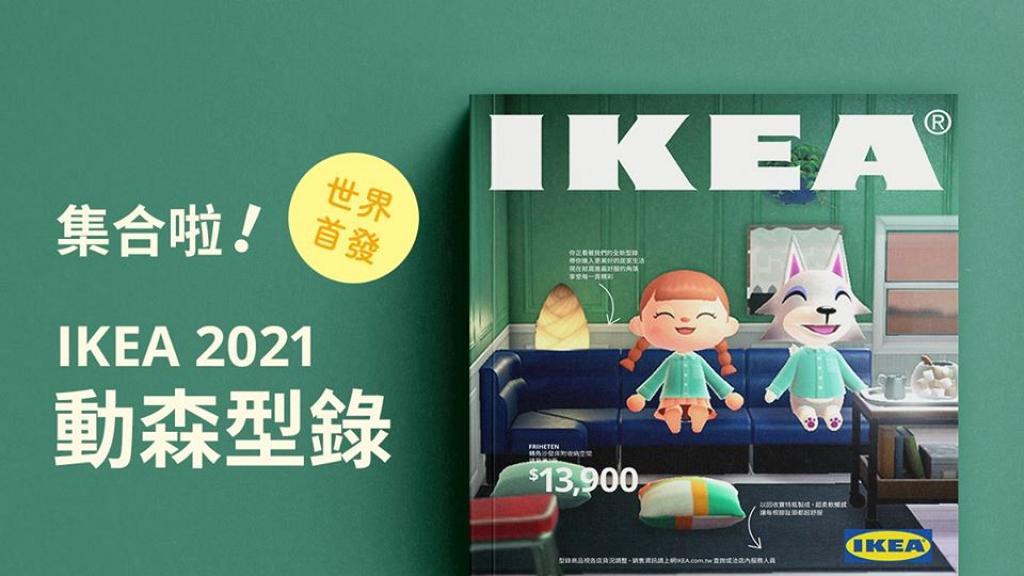 【動物之森】台灣IKEA《動物森友會》版2021產品目錄 細緻還原12大家居佈置