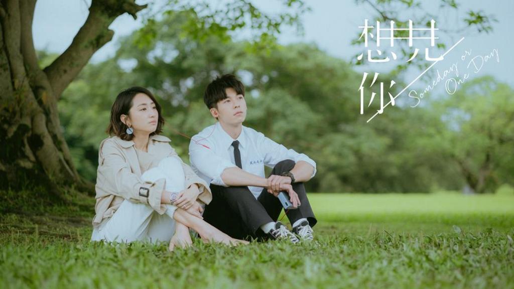 【想見你】編劇透露現正規劃電影版 柯佳嬿笑言:是陳韻如與謝芝齊的愛情故事
