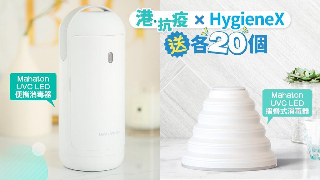 《港抗疫 x HygieneX》送Mahaton UVC LED便攜/摺疊式消毒器  (結果公佈)