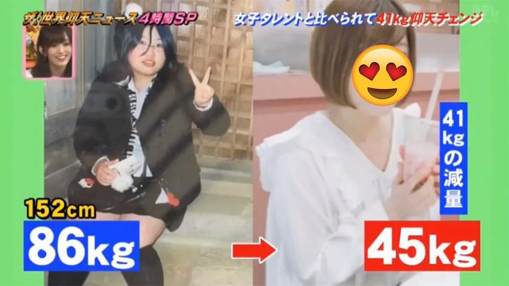 日本肥妹為與男網友見面誓要減肥瘦身 成功勁減41kg變纖腰美女