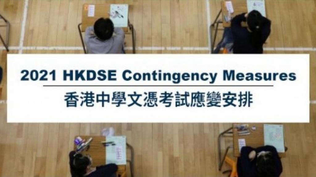 【DSE2021】2021年中學文憑試最新安排 DSE考試時間表/評分比例/精簡校本評核