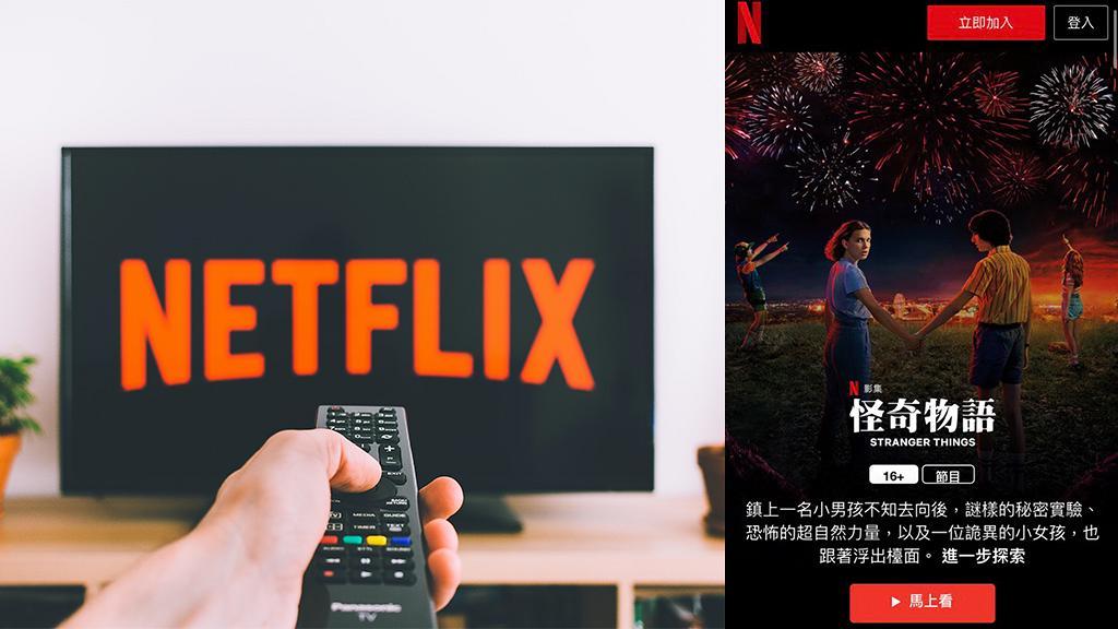 【Netflix免費睇】限時免費睇10大電影、劇集 手機/電腦免開會員帳戶睇劇教學