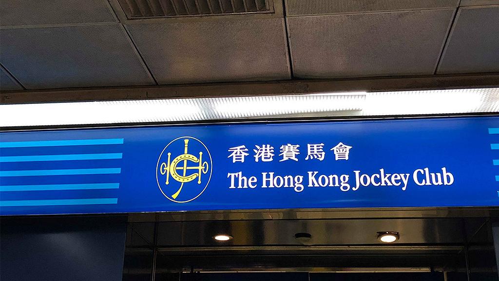 大頭蝦見財化水天降橫財唔記得攞!香港賽馬會錄得逾1億彩金無人認領