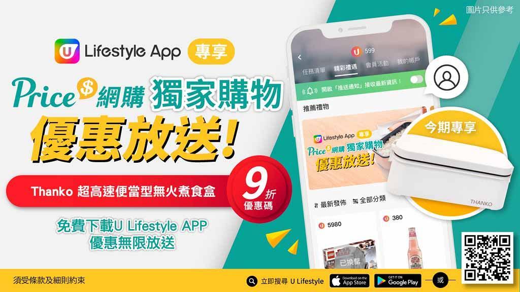 【無限放送】U Lifestyle App X Price.com.hk強勢推出獨家優惠碼!