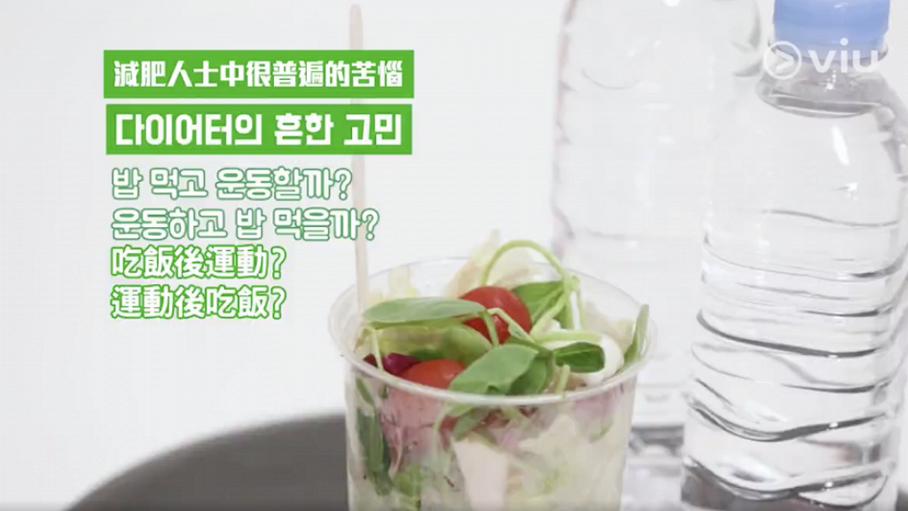 韓國專家解答食飯前定後運動先最啱! 教授3組簡單動作提高消脂效果