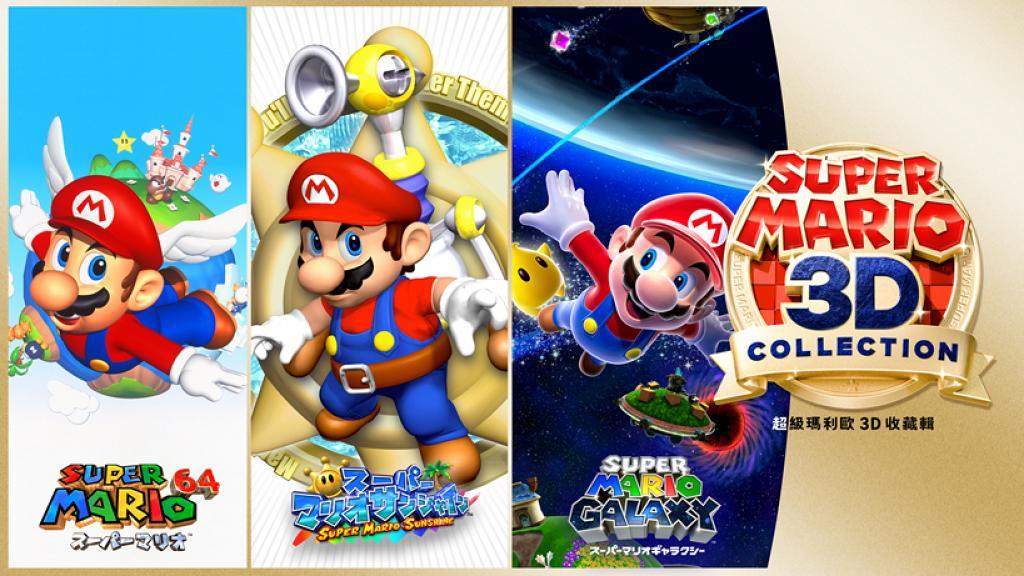 【Switch遊戲】《超級瑪利歐 3D 收藏輯》9月推出 Super Mario限定復刻作3合一
