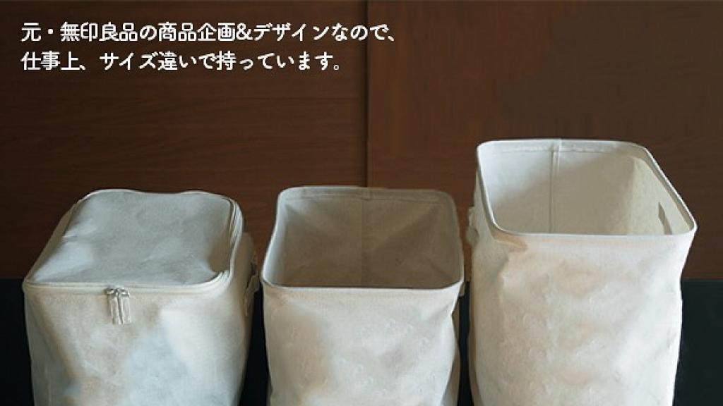 前日本MUJI員工教你5個收納技巧 收納箱揀白色定半透明?/過份整齊更不方便