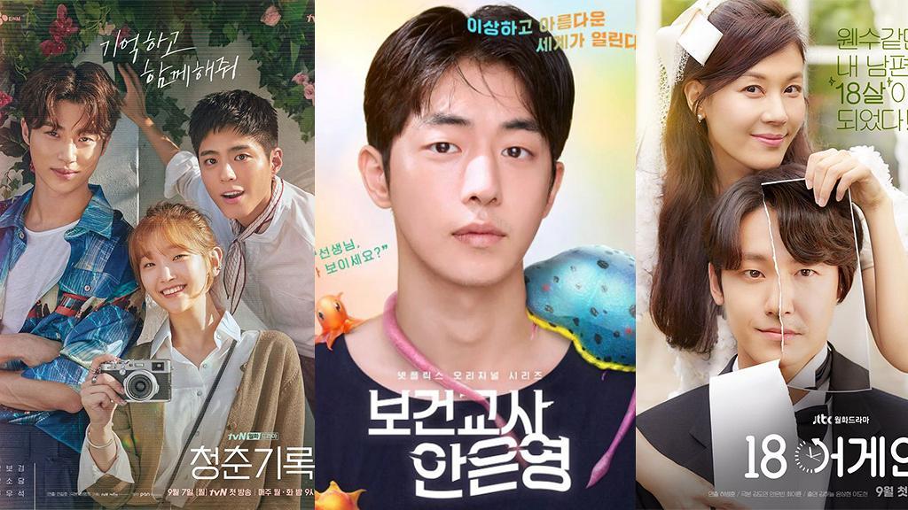 【2020韓劇】9月開播新劇推介 朴寶劍《青春記錄》、南柱赫《非常校護檔案》韓劇男神回歸