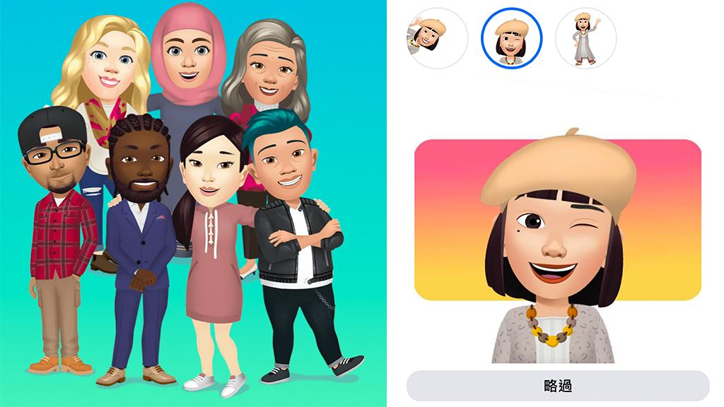 【Facebook功能】虛擬替身自設卡通版角色 簡單步驟設定公仔頭像/貼圖Stickers教學