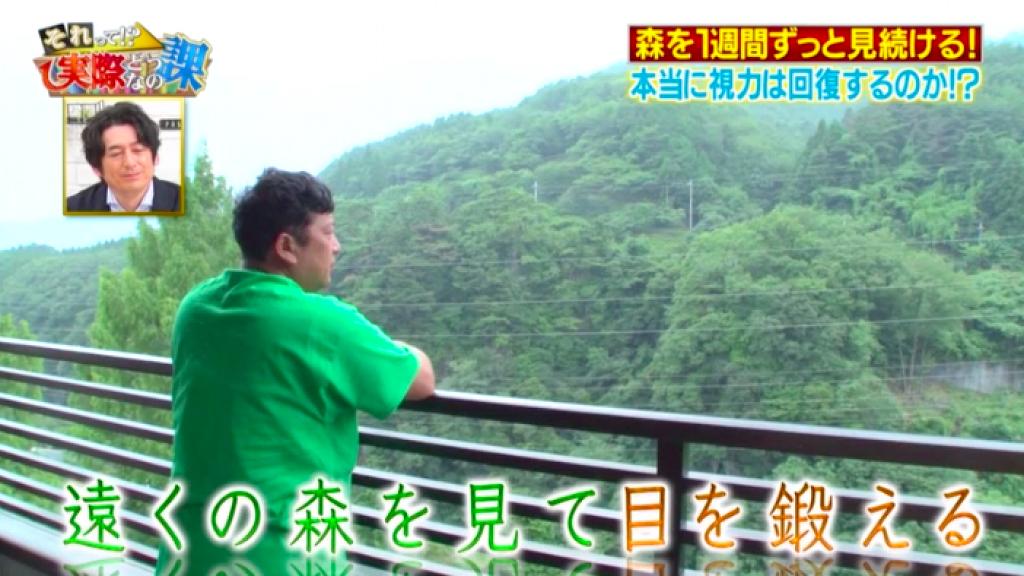 日本節目實測望綠色風景可回復視力 連續望森林1星期成功改善近視