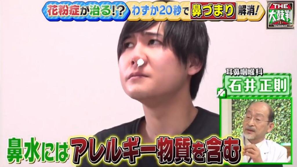 日本醫生教20秒通鼻塞大法 簡單動作改善鼻塞!轉季鼻敏感發作啱學