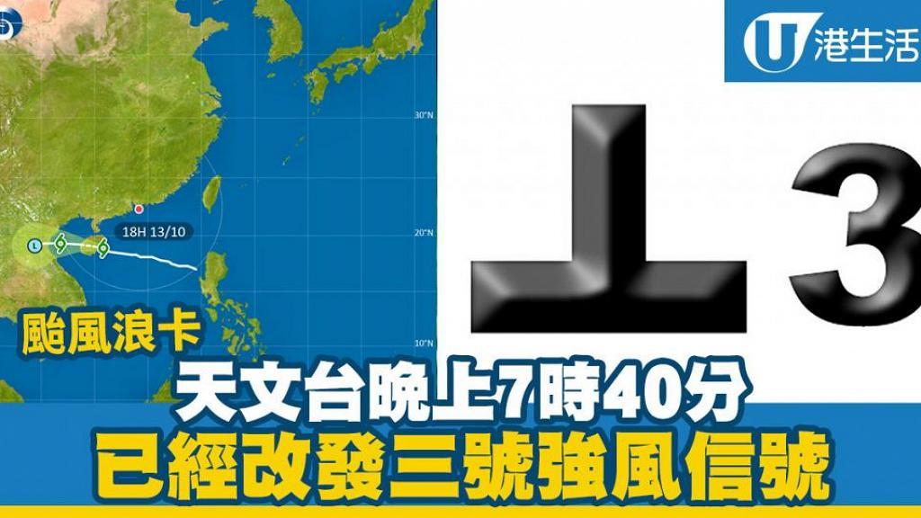 【颱風浪卡】逐漸遠離香港 天文台晚上7時40分改發三號強風信號