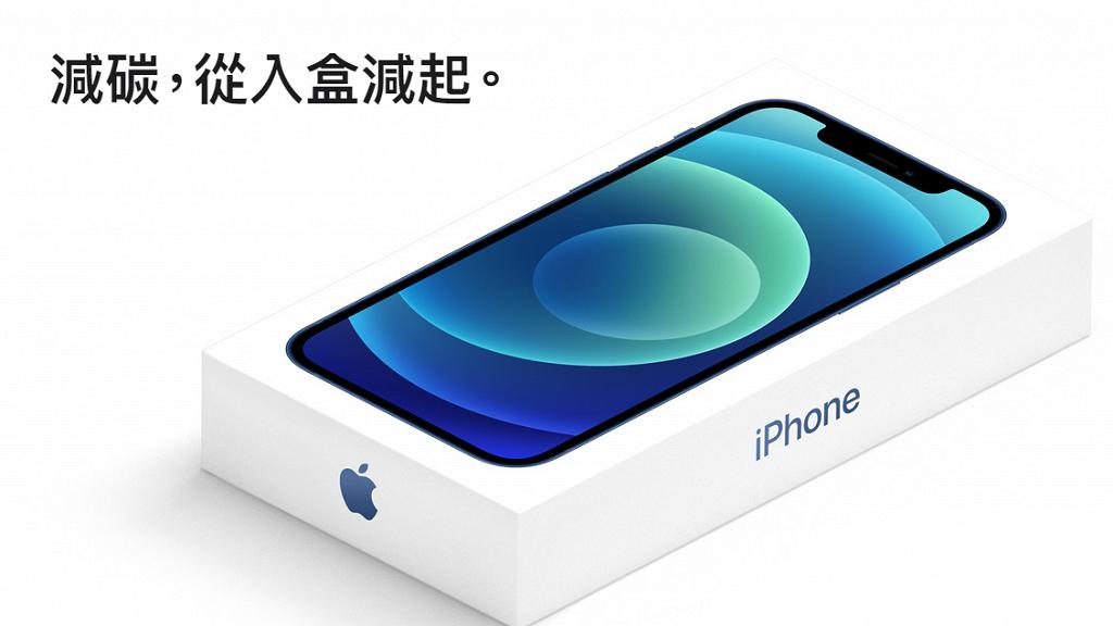 【蘋果發佈會2020】Apple稱為環保減少碳排放 宣佈買iPhone不再送火牛及耳筒