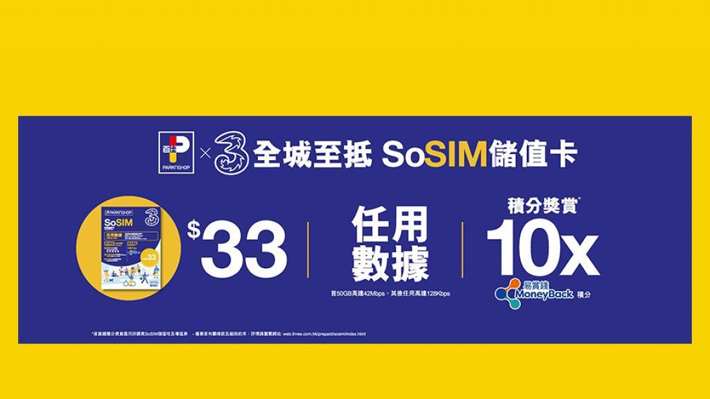 3HKx百佳新推出平價SoSIM儲值卡 $33任用50GB數據上網 開卡再送額外50GB數據