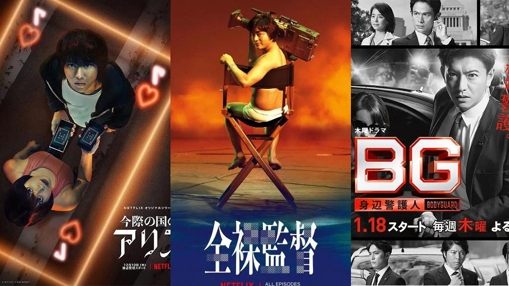 【Netflix推薦】12部人氣經典/原創日劇推介 全裸監督、今際之國的有栖!放假煲劇清單