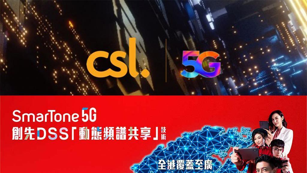 【5G Plan】香港4間電訊商5G月費計劃比較懶人包!CSL/Smartone/3HK/CMHK邊間上網最平?