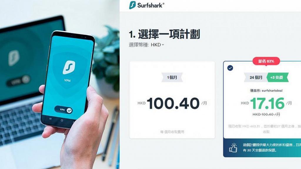 【VPN優惠2020】Surfshark VPN年終激減優惠!限時17折+免費送多3個月/平均月費$17