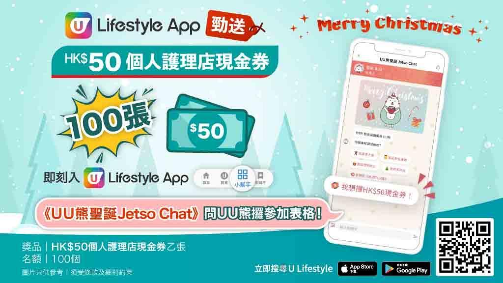 【附教學】U Lifestyle App新版面登場!特別勁送100張HK$50個人護理店現金券!