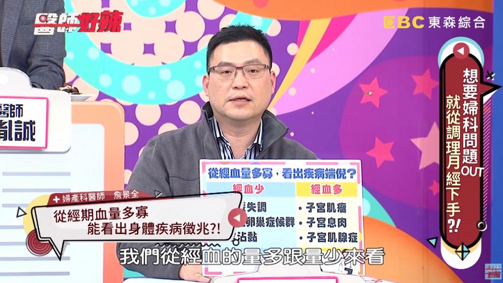女生M到血量過多可能患子宮肌瘤!台灣婦產科醫生解釋多久來一次月經算正常
