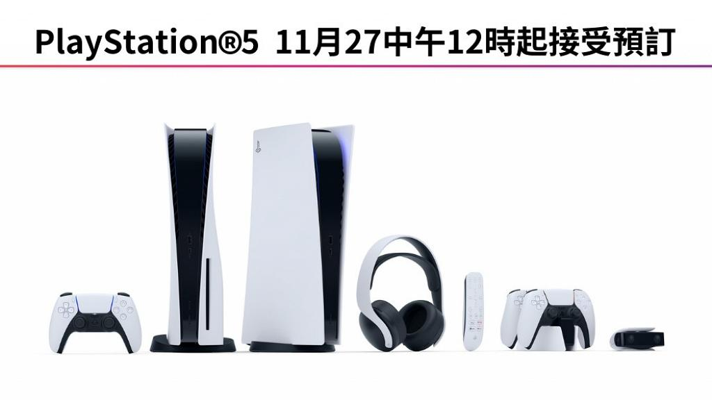 【PS5預訂】最新香港PlayStation5預購方法!4大渠道抽籤訂購PS5 發售日期/價錢一覽