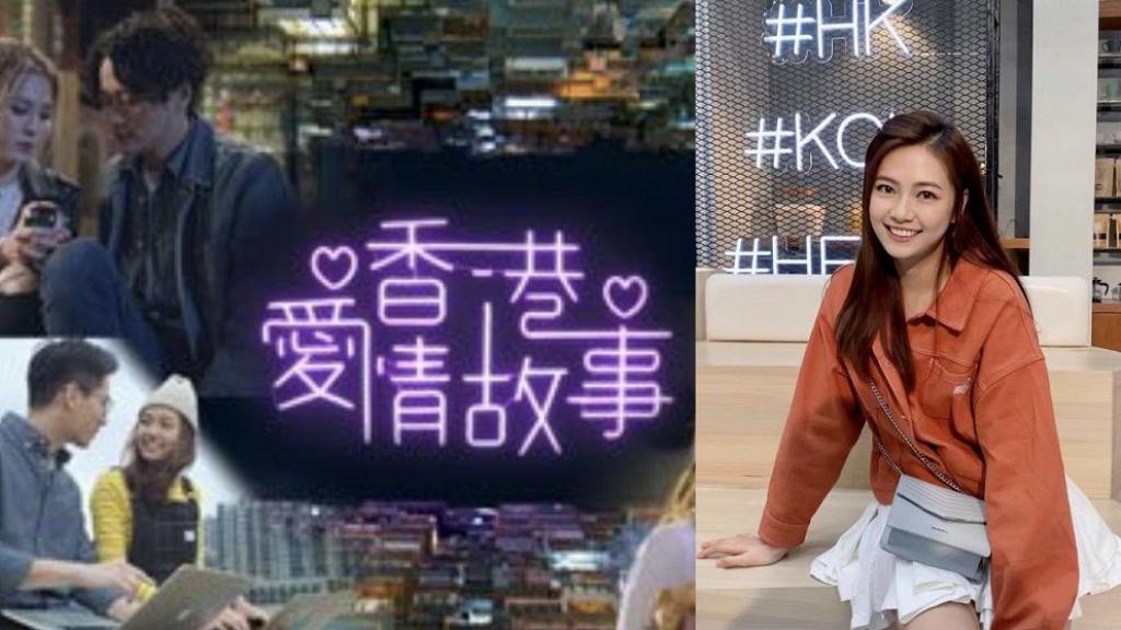 【香港愛情故事】大學生愛情線充滿新鮮感!盤點劇中9張新面孔 游嘉欣獲力捧劇接劇
