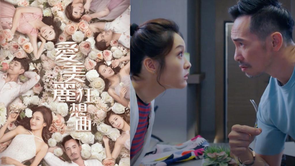 【愛美麗狂想曲】陳豪李佳芯再度合演情侶 細數四大看點!主要演員+劇情簡介一覽