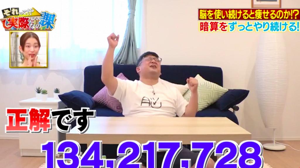 日本節目實測用腦諗嘢都可以減肥 連續3日狂考試答數學題動腦筋竟成功減走體重