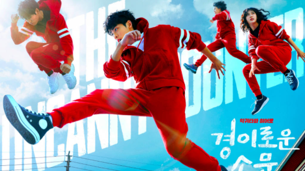 【驅魔麵館】Netflix韓劇《驚奇的傳聞》趙炳圭金世正熱血捉鬼 4大必追原因破紀錄成收視冠軍