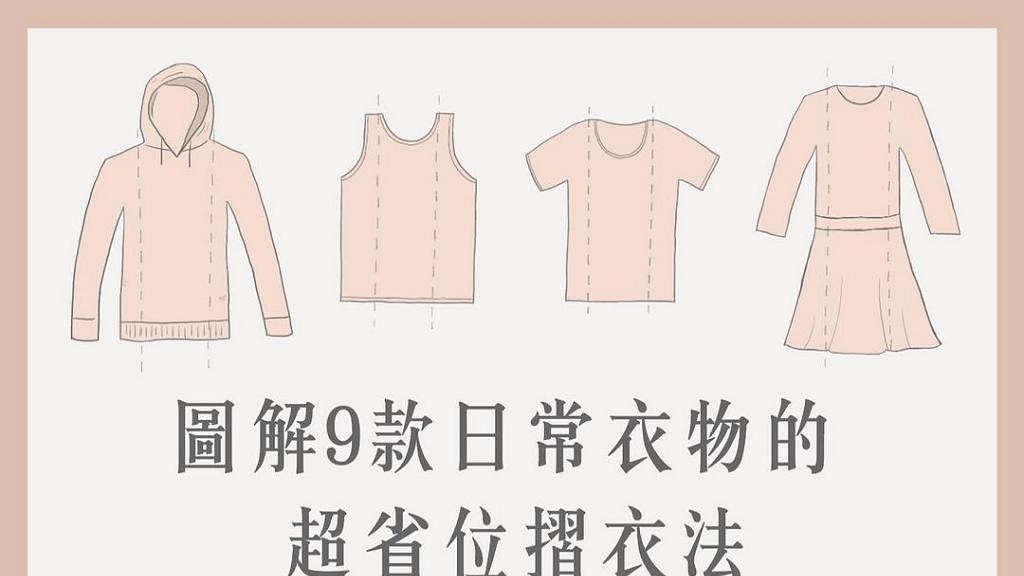 【收納】圖解9種日常衣服超慳位摺法 連帽衣/長袖衣物/連身裙輕鬆整理衣櫃