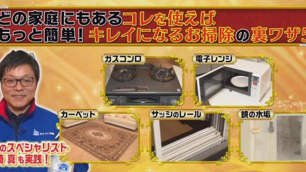 日本節目家事達人推介5種家中隨手可得的清潔小工具 輕鬆清除微波爐/地毯/廚房爐頭污垢