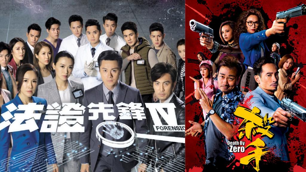【萬千星輝頒獎典禮2020】台慶劇收視低、《法證4》破記錄 細數TVB平均收視最高頭5位劇集