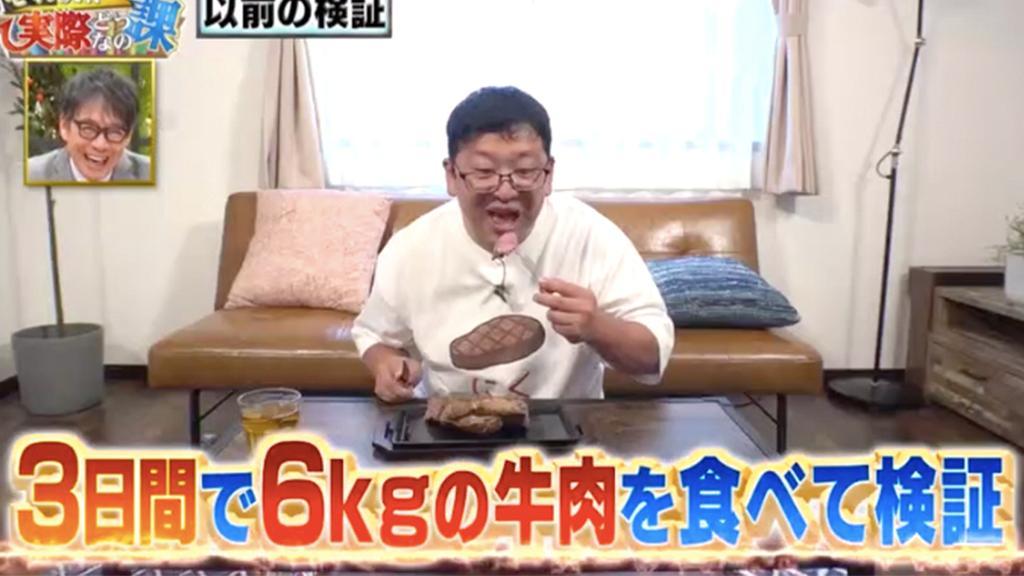 日本節目實測只食牛扒減肥法 連續3日每日食2kg肉攝取18000卡路里竟奇蹟減磅