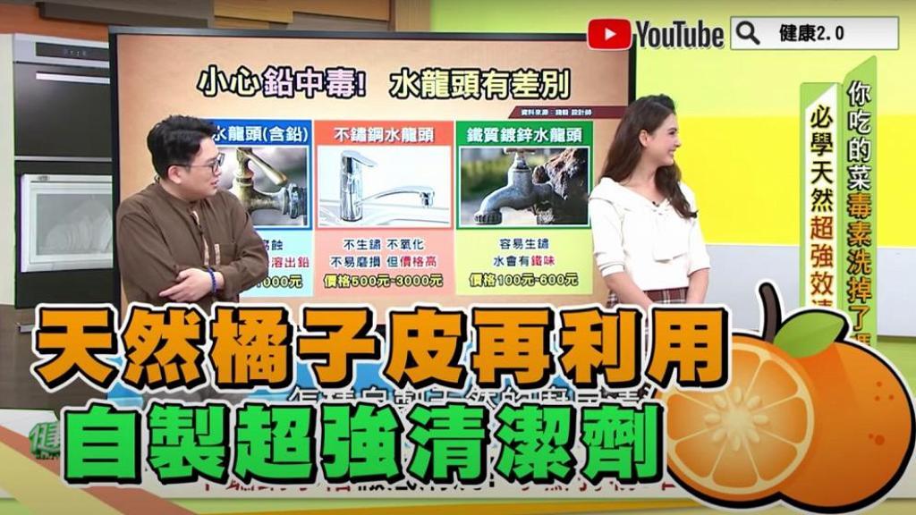 台灣節目教超簡單用橙皮自製強力去污清潔劑方法  環保天然不傷手!有效去除頑強廚房油污