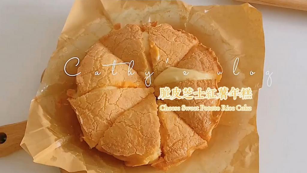 1分鐘學整冬日暖身甜品「芝士番薯年糕蛋糕」 一切爆漿超滿足!口感煙韌軟糯(內附食譜)