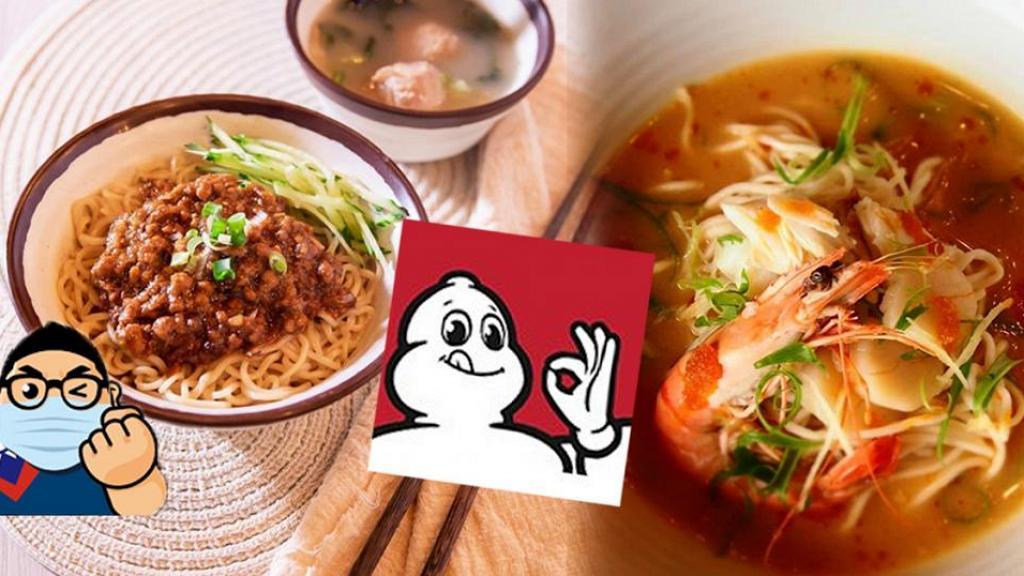 【米芝蓮2021】米芝蓮必比登推介完整名單一覽 阿元來了/八寶清湯腩共7間平民美食餐廳新上榜!
