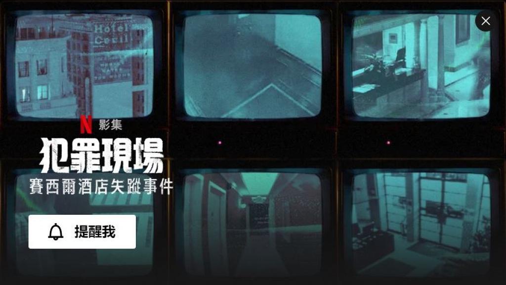 【犯罪現場:賽西爾酒店失蹤事件】Netflix藍可兒紀錄片《Crime Scene》解構離奇命案2月上架