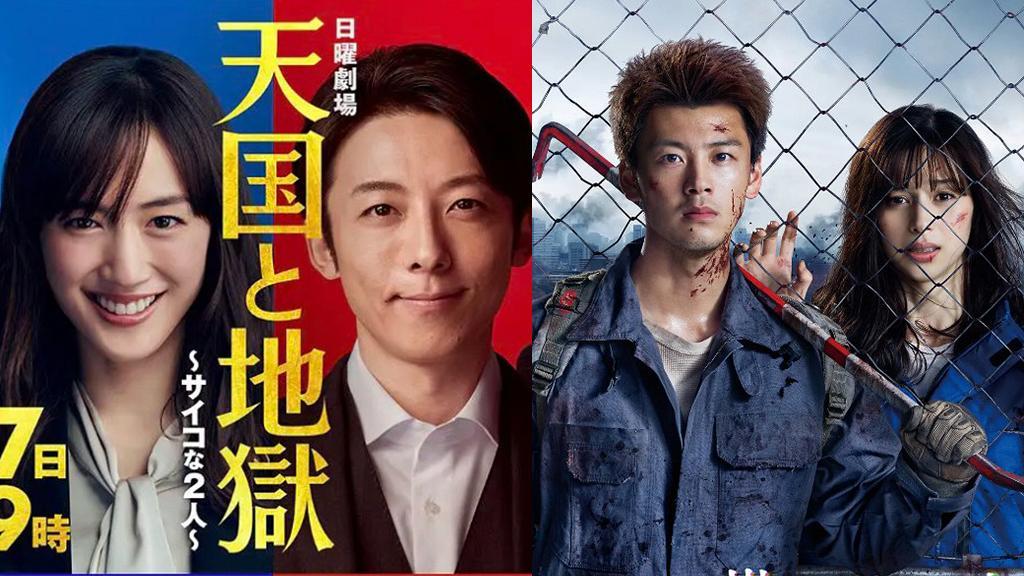 【2021年冬季日劇】最新劇集推介綾瀨遙高橋一生《天國與地獄》竹內涼真《與你在世界終結之日》