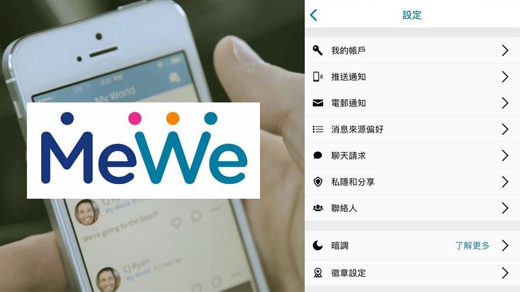 【MeWe教學】MeWe推iOS版繁體中文介面 iPhone簡單步驟設定App版介面轉中文