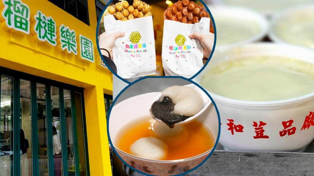 【米芝蓮2021】2021年米芝蓮美食指南出爐!22間香港街頭小食 北角手工湯圓新上榜!