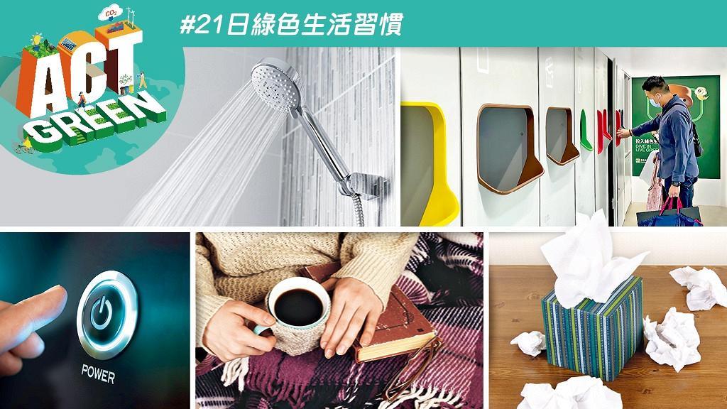 齊來挑戰 #21日綠色生活習慣Part 1