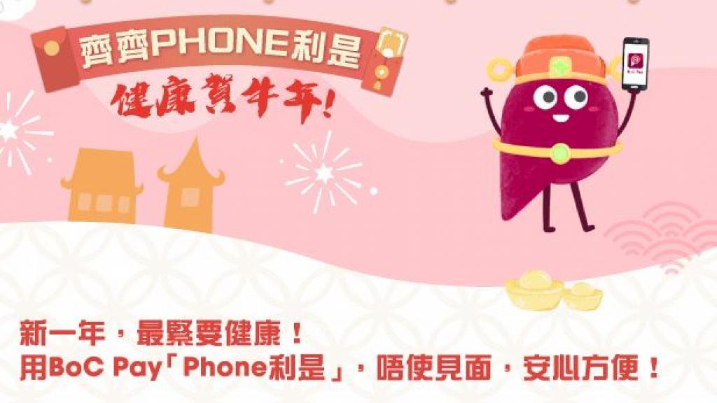 中國銀行鼓勵港人新年派電子利是搞抽獎 中頭獎可獲$8888港元大利是 附派電子利是教學