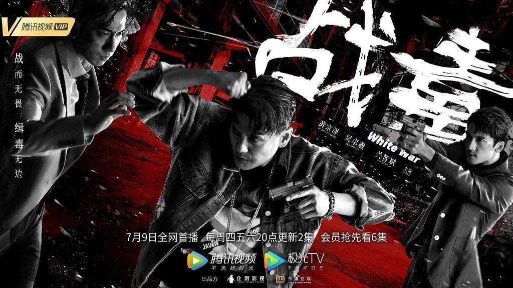 【戰毒】劇情簡介+演員角色!周秀娜演毒后情傾卧底黃宗澤 TVB三屆視帝演大反派