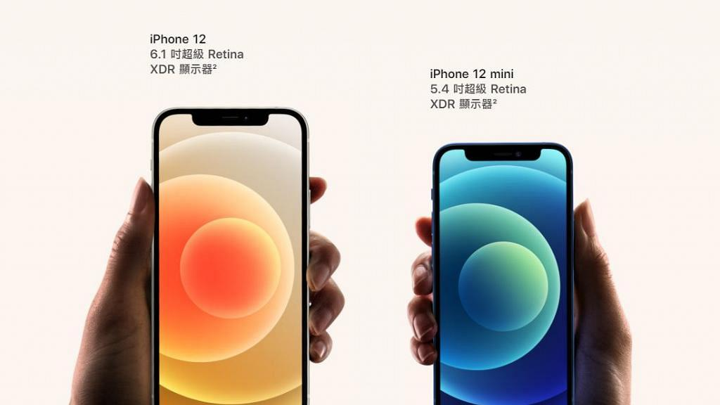 iPhone 12 mini銷量慘淡傳今年停產 揭1個主因或成史上最短命Apple手機
