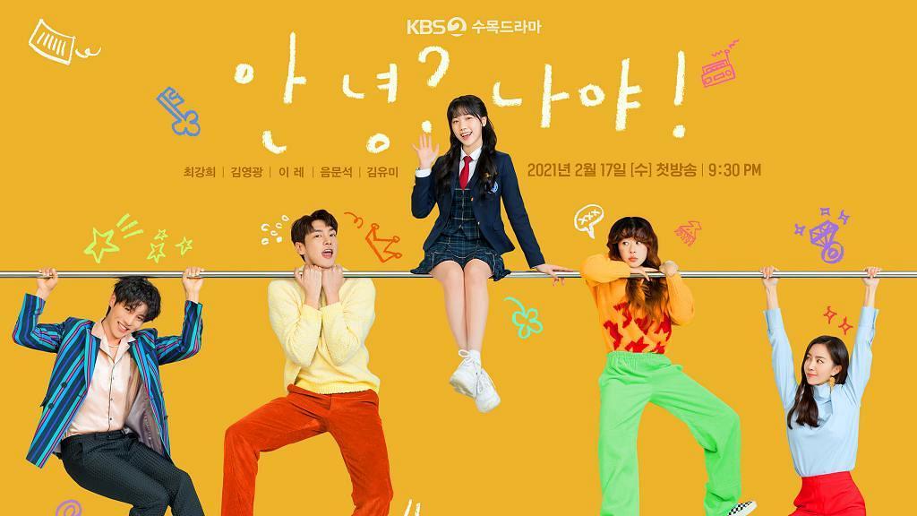 【哈囉,我好嗎?】Netflix韓劇《Hello,Me!》小說改編5大追看點!遇見20年前的自己笑中有淚