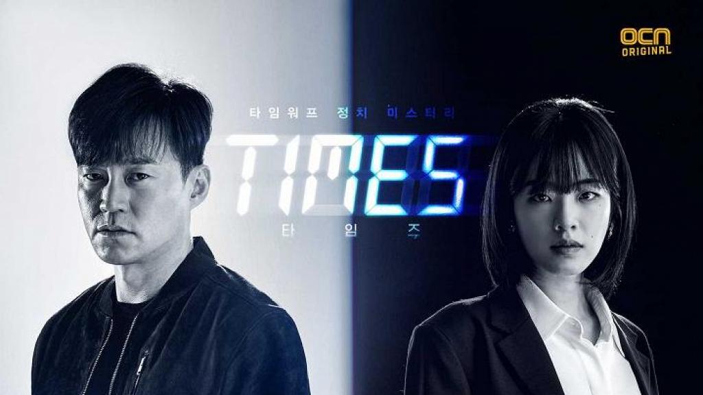 【聲死一線】韓劇《TIMES》懸疑驚悚5大追看原因!李瑞鎮李周映電話聯絡扭曲時空誓阻總統被殺