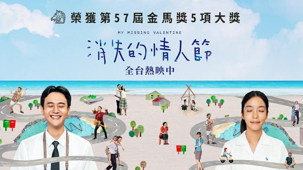 【消失的情人節】台灣金馬獎最佳劇情片簡介+主要演員角色!劉冠廷李霈瑜在記憶中尋找愛情初衷