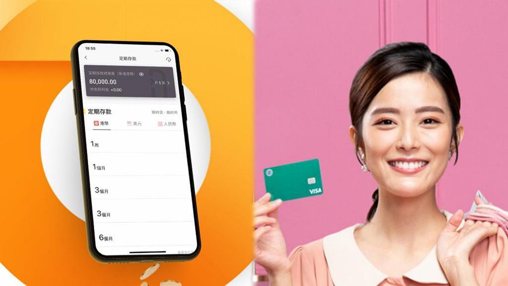 【虛擬銀行】香港7間虛擬銀行活期利率比拼一覽 一間最高有3.6%利率