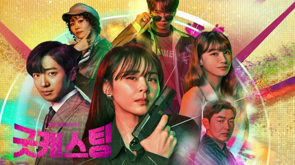 【特務阿珠媽】ViuTV韓國喜劇主要演員+劇情簡介!大媽特務白玫瑰久違復出作戰大放笑彈